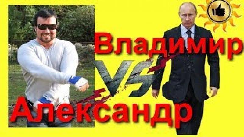 Александр Абесламидзе VS Владимир откровенная беседа ученика и учителя смотрите внимательно до конца