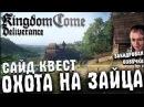 Kingdom Come Deliverance Охота на Зайца Закадровая озвучка