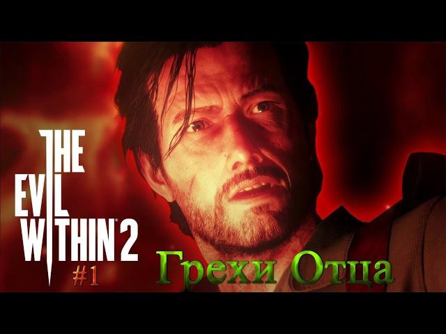 The evil within 2 1 (Грехи Отца) Прохождение