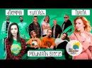 Национальный отбор Евровидение 2018 (Украина) YOURCASH, Mountain Breeze, DILEMMA, ILLARIA (реакция)