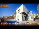 Виллы в Испании на Коста Бланка, дома в Испании недвижимость