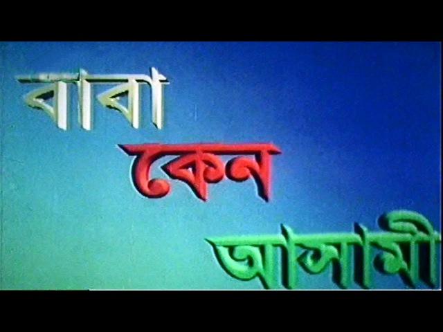 Bangla Movie - Baba Keno Asami (বাবা কেন আসামী) - Rubel, Bapparaj, Rajjak | FULL | BD Media
