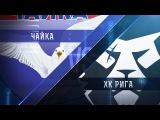 Прямая трансляция матча. «Чайка» - ХК«Рига». (14.10.2017)