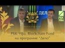 🎥 🎤 РБК-Уфа, Blockchain Fund на программе 'Дело' | 📺 Блокчейн Фонд на РБК-Уфа