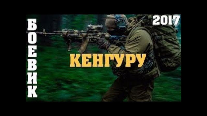 ФИЛЬМ ОБАЛДЕННЫЙ! КЕНГУРУ русский боевик 2017