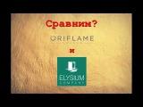 Орифлейм vs Элизиум