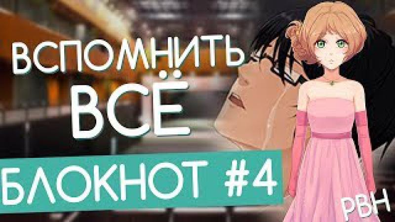 ВСПОМНИТЬ ВСЁ! «Блокнот» 4 (Русские визуальные новеллы)