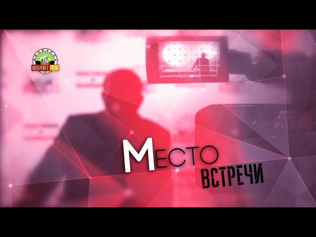 «Место встречи»: И.О. министра промышленности и торговли Алексей Грановский