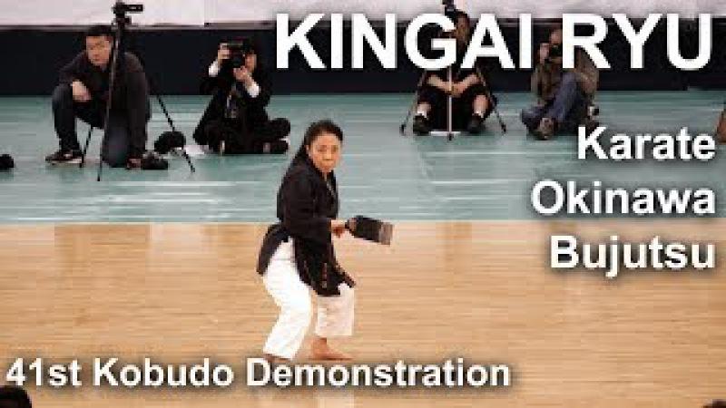 Kingai Ryu Karate Okinawa Bujutsu 41st Kobudo Demonstration 2018