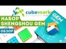 Обзор набора бюджетных кубиков ShengShou Gem