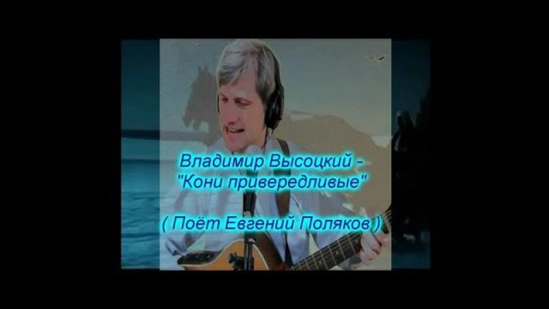 Владимир Высоцкий - Кони привередливые ( поёт Евгений Поляков )