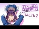 Все Секреты Девушек С Литературного Кружка Часть 2 ● Русский Дубляж