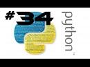 Язык Python | 34 Вычисление с десятичными дробями | Михаил Тарасов