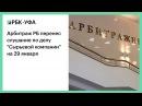 Арбитраж РБ перенес слушание по делу Сырьевой компании на 29 января