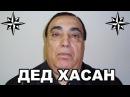 Вор в законе Дед Хасан. Российский Дон Корлеоне