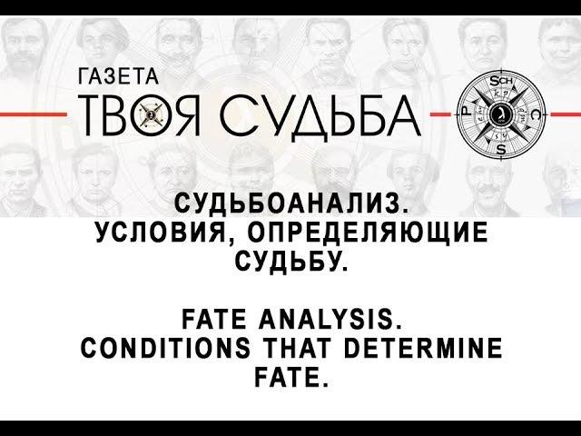 Судьбоанализ. Условия определяющие судьбу. Fate analysis. Conditions that determine fate.