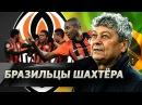Мирча Луческу и его Бразилия в ДОНЕЦКОМ ШАХТЁРЕ