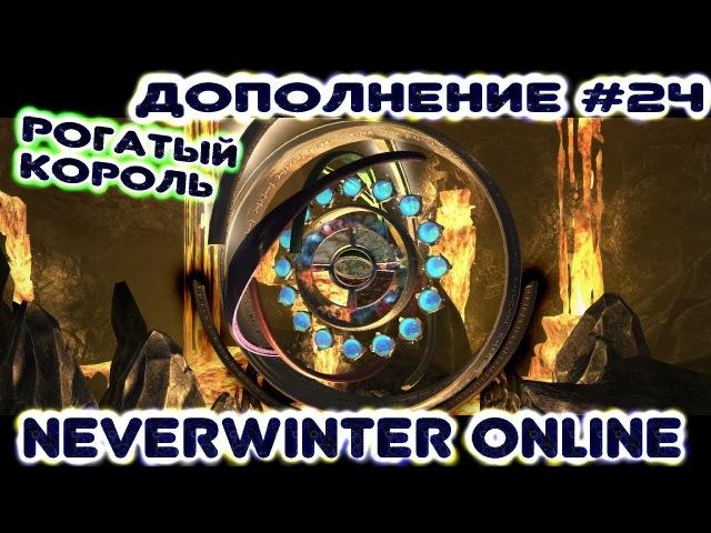 Дополнение 24 - Рогатый Король. Neverwinter Online (прохождение)