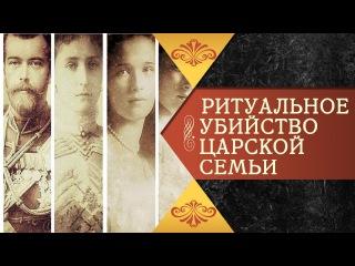 О ритуальном убийстве Царской Семьи - Юрий Воробьевский