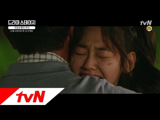 Посмотрите тизер специальной драмы tvN «История прямохождения»