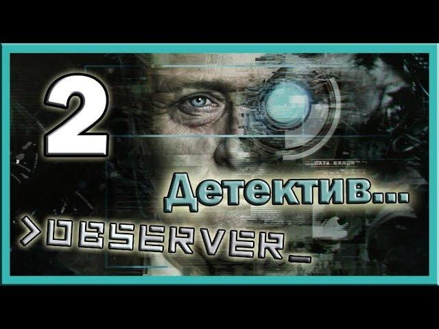 Observer - [2] Детектив...