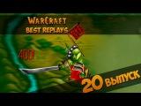 WarCraft 3 Best Replays 20 Выпуск (Miker + Sokol)
