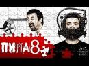 ПИЛА 8 (Пила: Игра лузеров) - обзор от ИМХО о КИНО