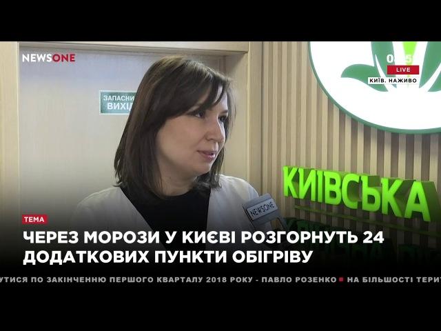 В Киеве из-за морозов возобновят работу пунктов обогрева 23.02.18