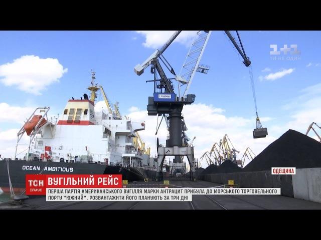 На Одещині почали розвантажувати першу партію американського енергетичного вугілля