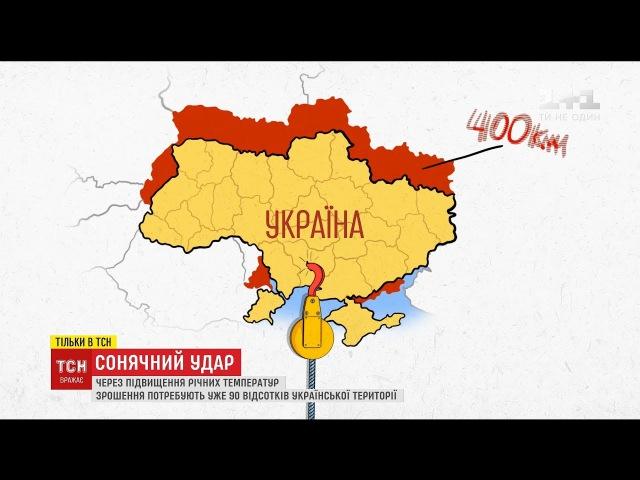 Історії ТСН. Сонячний удар: Через кліматичні зміни Україна змістилася на 400 кілометрів на південь
