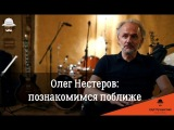 Олег Нестеров познакомимся поближе