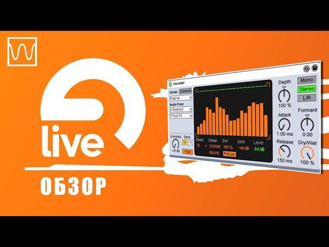 Обзор Ableton Live Vocoder