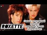 МЕЛОМАНия-Roxette(Самый популярный поп-рок 80-ых начала 90-ых)биография