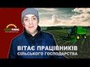 Петро Бампер вітає працівників сільського господарства ☑ agrotorg