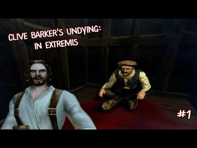 Clive Barker's Undying: In Extremis (Прохождение) ▪ ГЕРТРУДА-ГРАФОМАН ▪ 1