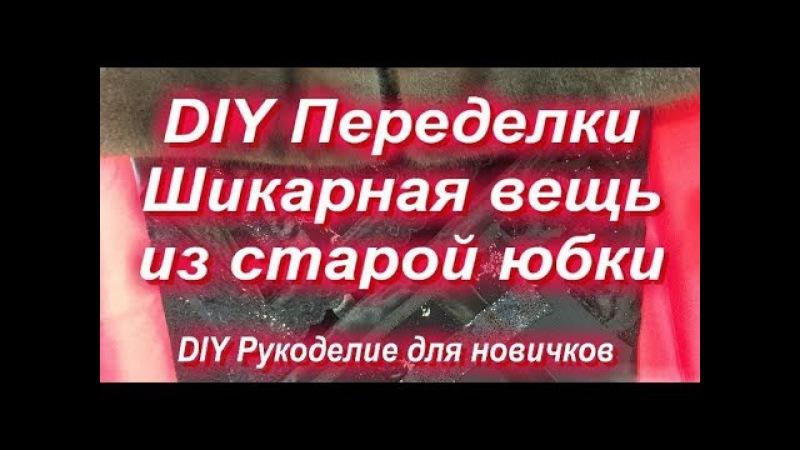 DIY Переделки Шикарная вещь из старой юбки