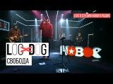 Loc-Dog - Свобода (Live в студии Нового радио)