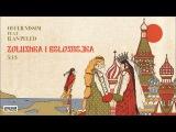 Offer Nissim Feat. Ilan Peled - Zolushka I Belosnejka