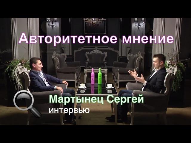 Авторитетное мнение - Сергей Мартынец (интервью на ОТВ)