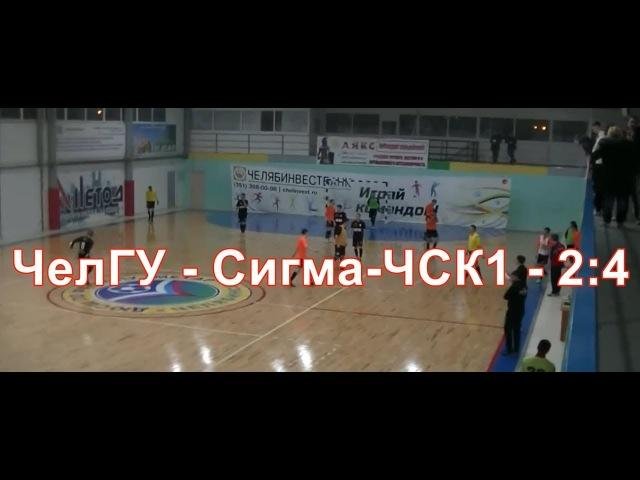 2018.02.11 ЧелГУ - Сигма-ЧСК1 - 2:4 (Первая лига)