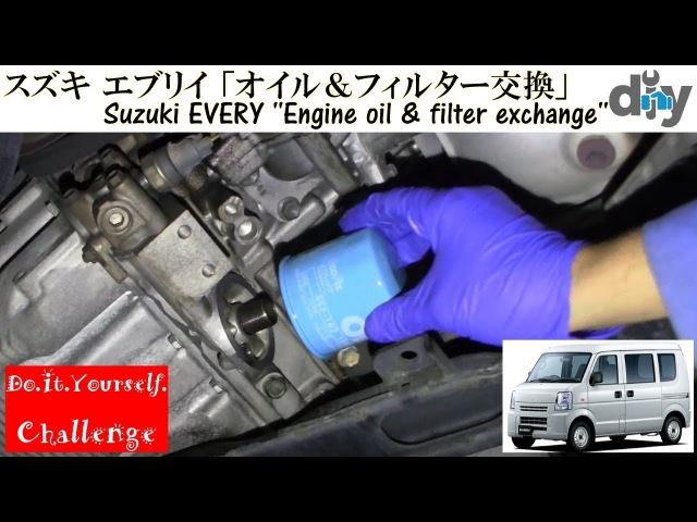 スズキ エブリイ 「オイル交換」 /Suzuki EVERY '' Engine oil exchange '' DA64V /D.I.Y. Challenge
