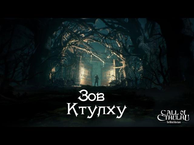 Call Of Cthulhu - E3 Trailer | Зов Ктулху E3 Трейлер (Saint-Sound TV)