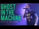 Our Last Night - Ghost in the Machine (LIVE IN MOSCOW)