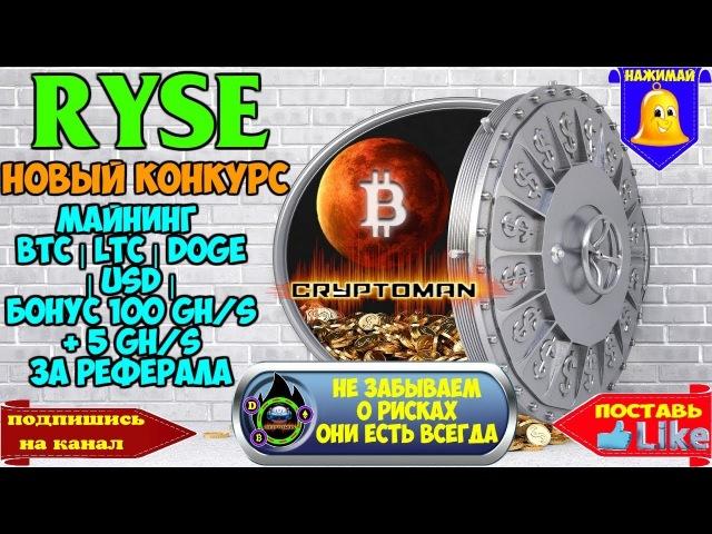 RYSE-НОВЫЙ КОНКУРС 1000 GH/S ЗА ПОДПИСЧИКОВ.МАЙНИНГ BTC LTC DOGE USD Бонус 100 GHS 5 GH/S ЗА РЕФА