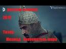 Мехмед Завоеватель мира Тизер русская озвучка от turok1990