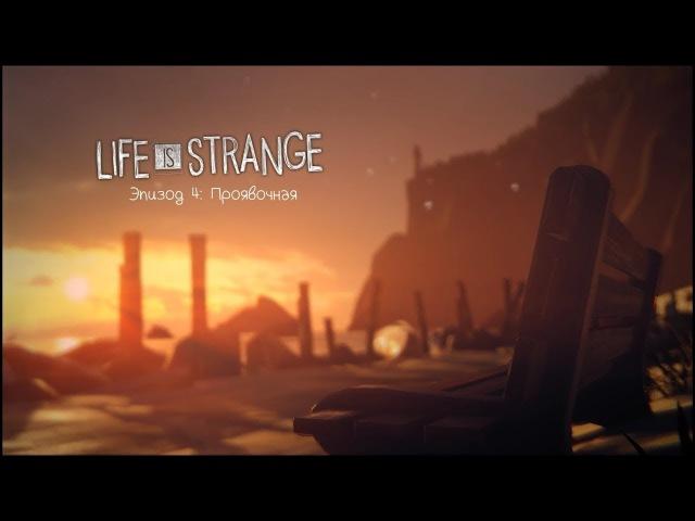 Макс и Хлоя находят пропавшую Рэйчел Эмбер (Life Is Strange 2015)