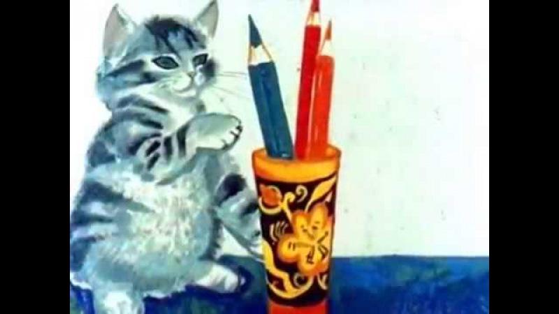 Усатый - полосатый. Стихотворение С.Я. Маршака. Озвученный диафильм для детей