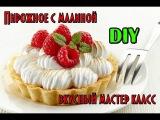 DIY Мастер класс Мыло пирожное с малиной Делаем мыло с Мыло-опт Soap crafting