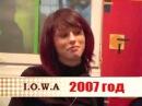 IOWA Айова Передача Фактура на ТВ 2 Могилёв 2007 год