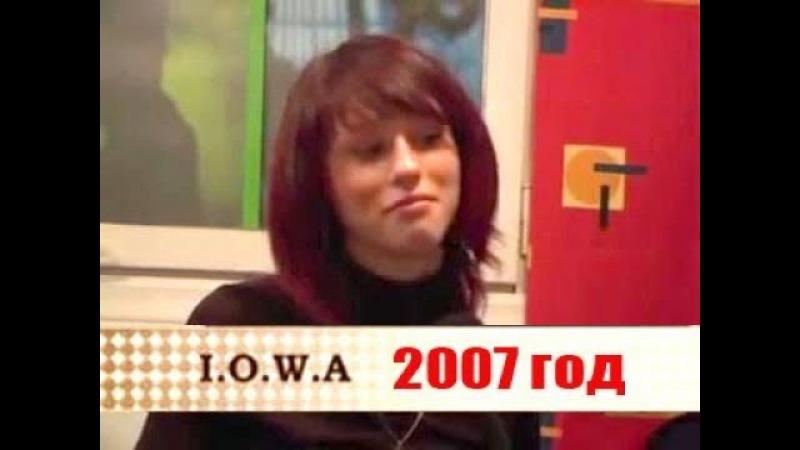 """IOWA (Айова) Передача """"Фактура"""" на ТВ-2 Могилёв 2007 год"""